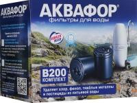 Картридж Аквафор Модерн В200 Ж комплект