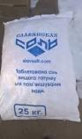 Соль для регенерации 25 кг.